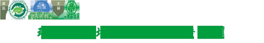 綠田園基金